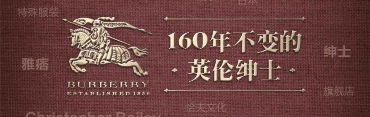 """160 年了,Burberry 的成功来源于 6 个""""万万没想到"""""""