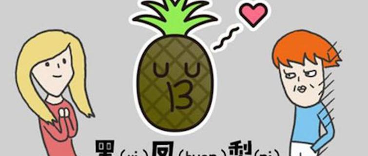 菠萝包调皮可爱动态qq 表情包