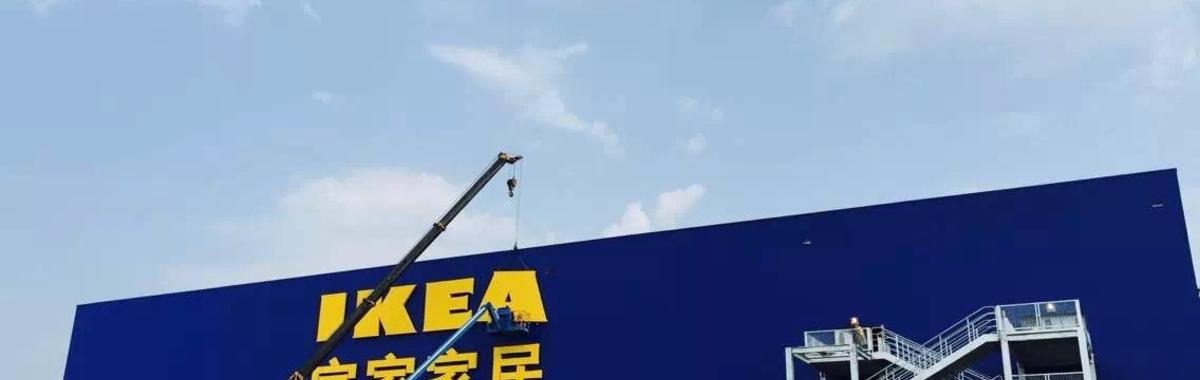 「Top 15 之宜家」在中国这个特殊的市场,开店计划已经排到了2025年