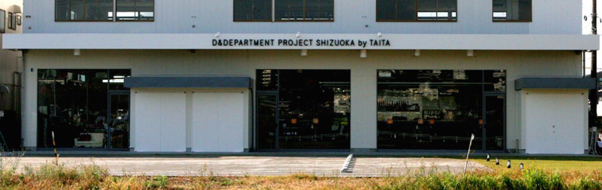他是个不创造新品的设计师,开出了全日本最有影响力的旧货店