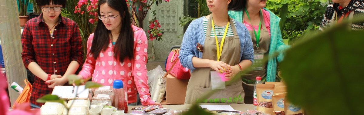 北京那个有机农夫市集,到底是怎么办起来的?