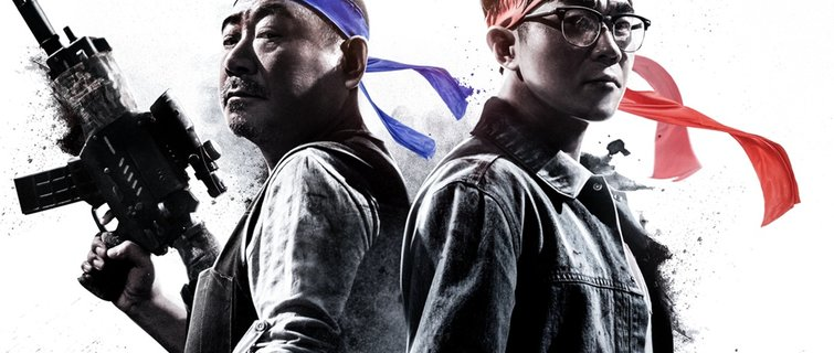 缝纫机乐队电影海报