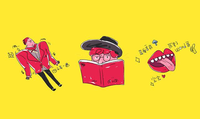 打脸文 - Magazine cover