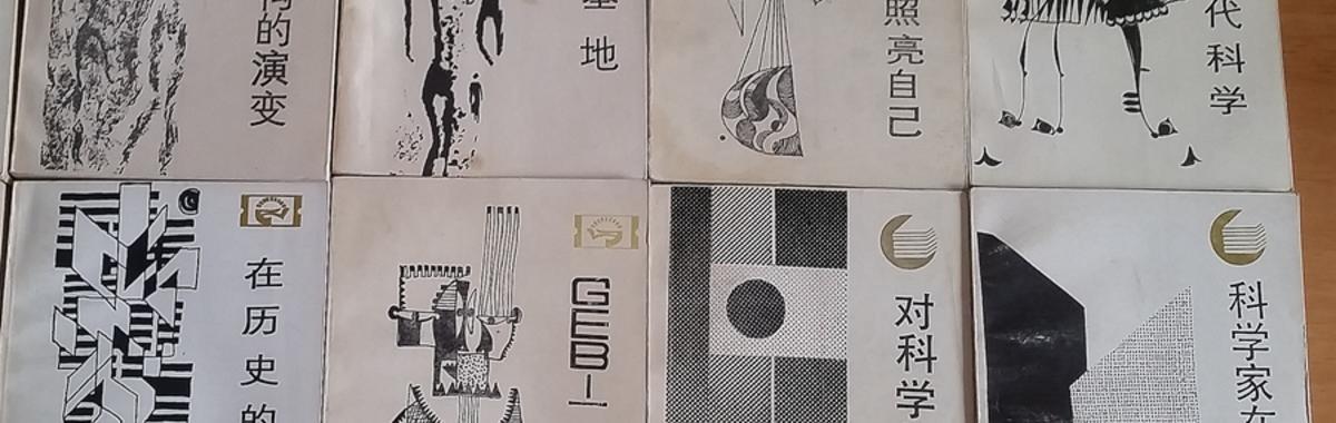 1983 年始,作为启蒙的《走向未来》丛书和现代中国的未来 | 畅销书里的中国⑩