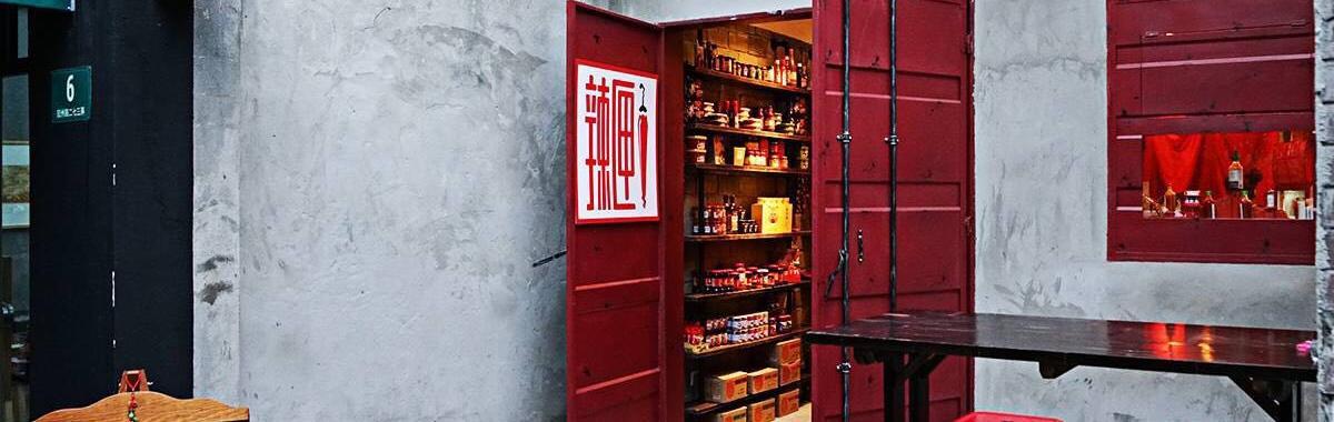 上海小弄堂里藏着 85 种辣酱,老板想把这种让人上瘾的感觉传递给更多人