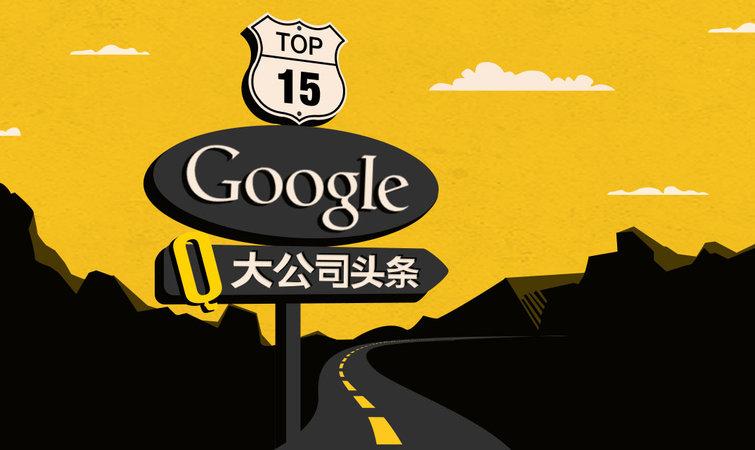 大公司头条:Google 在中国启动大规模招聘,多和人工智能相关;公关公司宣亚国际完成控股映客,现金交易价 28.95 亿元;美国发动机公司联合技术 300 亿美元并购飞机部件制造商罗克韦尔·柯林斯,这是航空业最大规模的并购