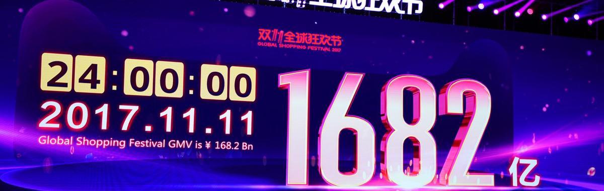 """双 11 活动现场报道,全天成交额 1682 亿,阿里说了更多""""新零售""""的故事"""