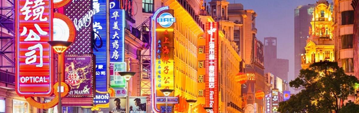 跨国公司接连退出中国市场,20 多年的繁荣为何如此收场? | 2017 商业大新闻⑥