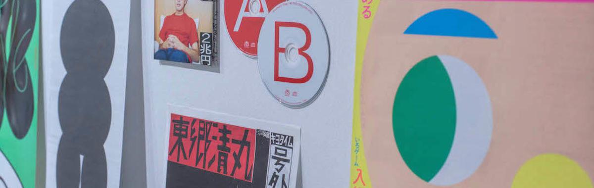 """因为作品太""""丑""""而被命名为""""新丑风"""",平面设计师高田唯的魅力何在?"""