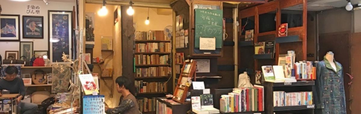 离开东京,去冲绳开一家 5.5 平米的旧书店!| 吉井忍的二次会