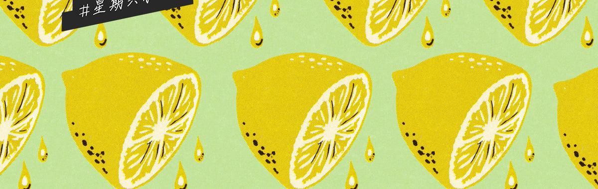《再见,柠檬!我要去见海浪……》