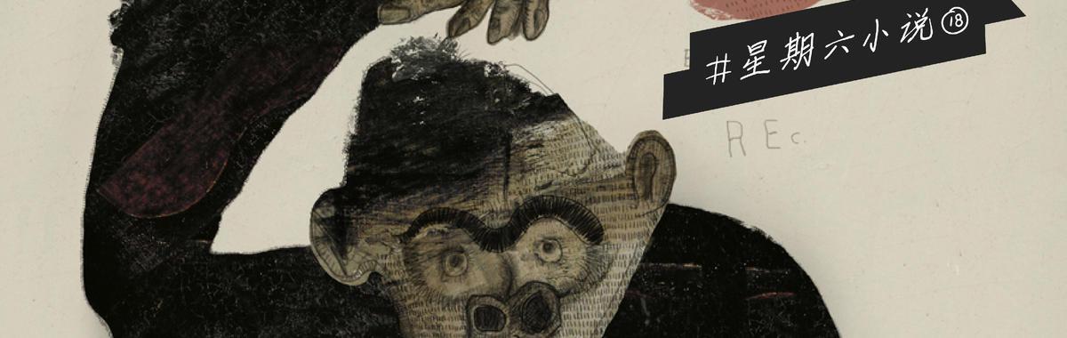 《猴的越狱:一则镜子寓言》