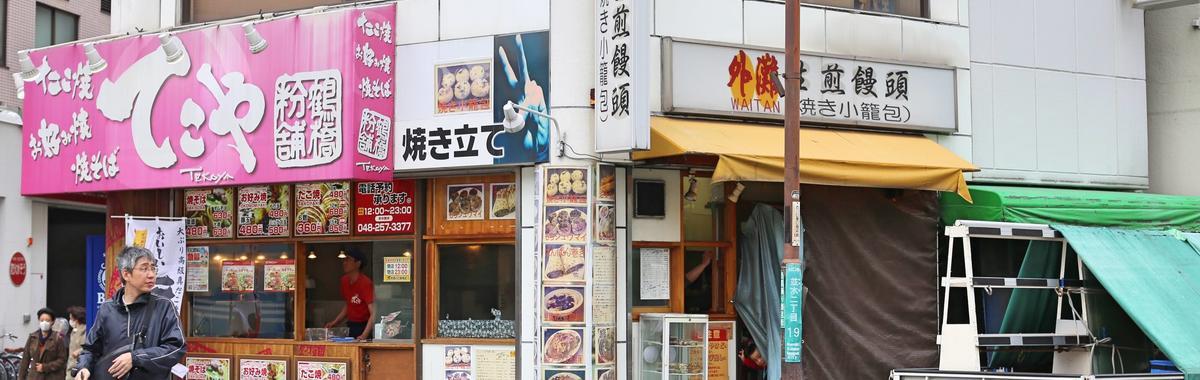 """中国料理店扎堆的日本""""西川口"""",这是一个上海小吃店店主的故事②"""