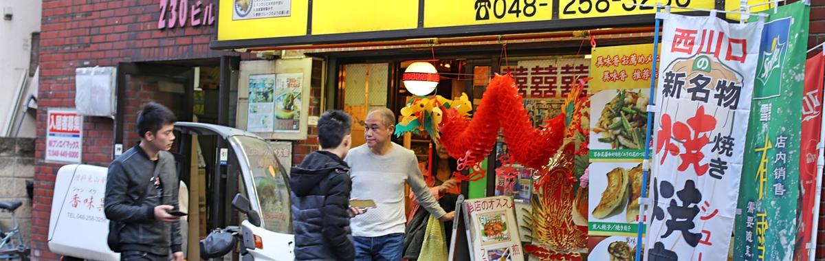 """中国料理店扎堆的日本""""西川口"""",这是一个山东料理店店主的故事④"""