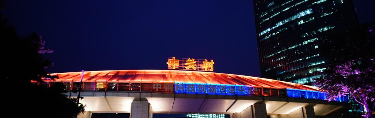 入夜后的中关村广场,Wota 艺和音乐练习者都出现了 | 北京故事