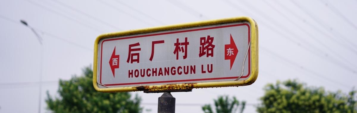 技术公司扎堆的西二旗有各种广场,但几乎都留不住人 | 北京故事
