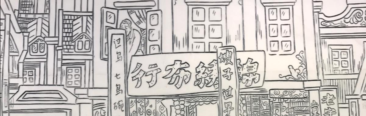小百货贩子、木材商人和作家,77 岁的王仁昌如何看待他的逆反一生|汉口故事②