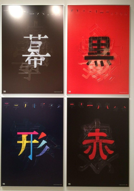"""东京银座有个字体展,全都围绕着""""字""""做文章_设计_好奇心日报"""