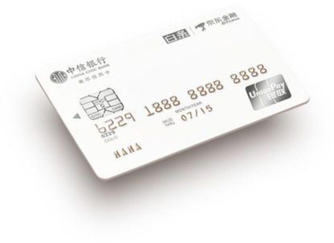 """京东白条和中信联名发了张""""小白卡"""",还款期最多80天_商业_好奇心日报"""