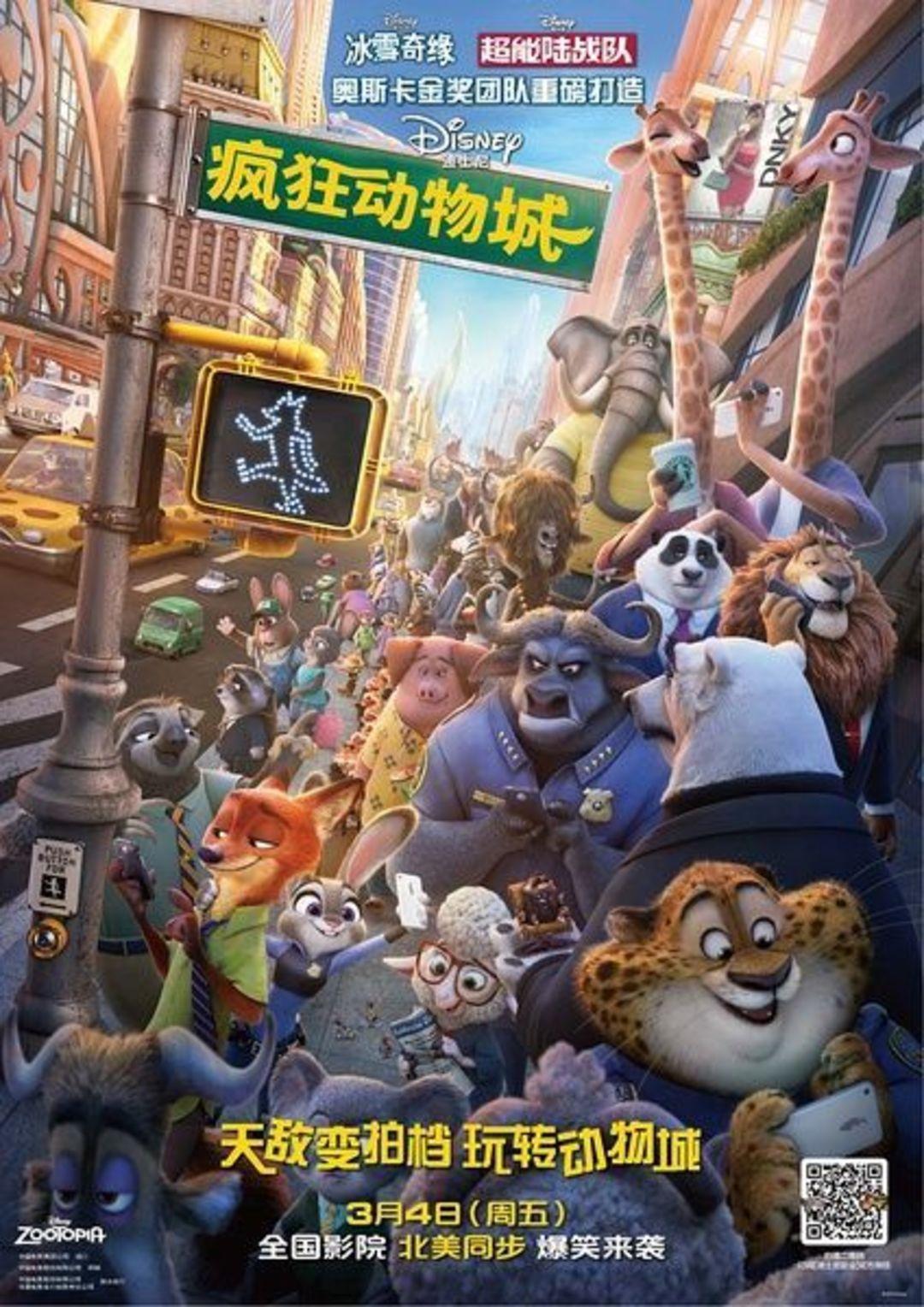 《疯狂动物城》正式海报中国大陆版