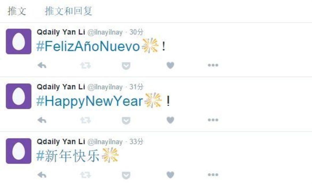 用中文、英文和西班牙语祝你新年快乐