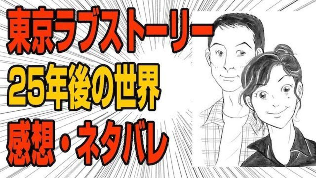 25 年后,《东京爱情故事》的续集来了_娱乐_好奇心日报