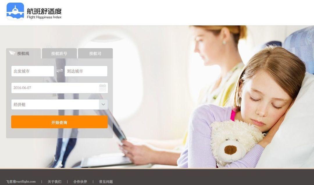 怎么选到比较舒适的航班?这些应用也许可以帮你_商业_好奇心日报