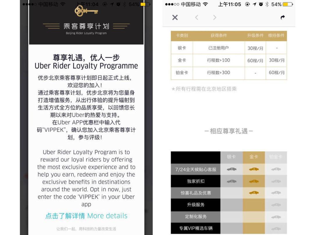 Uber 北京乘客尊享计划