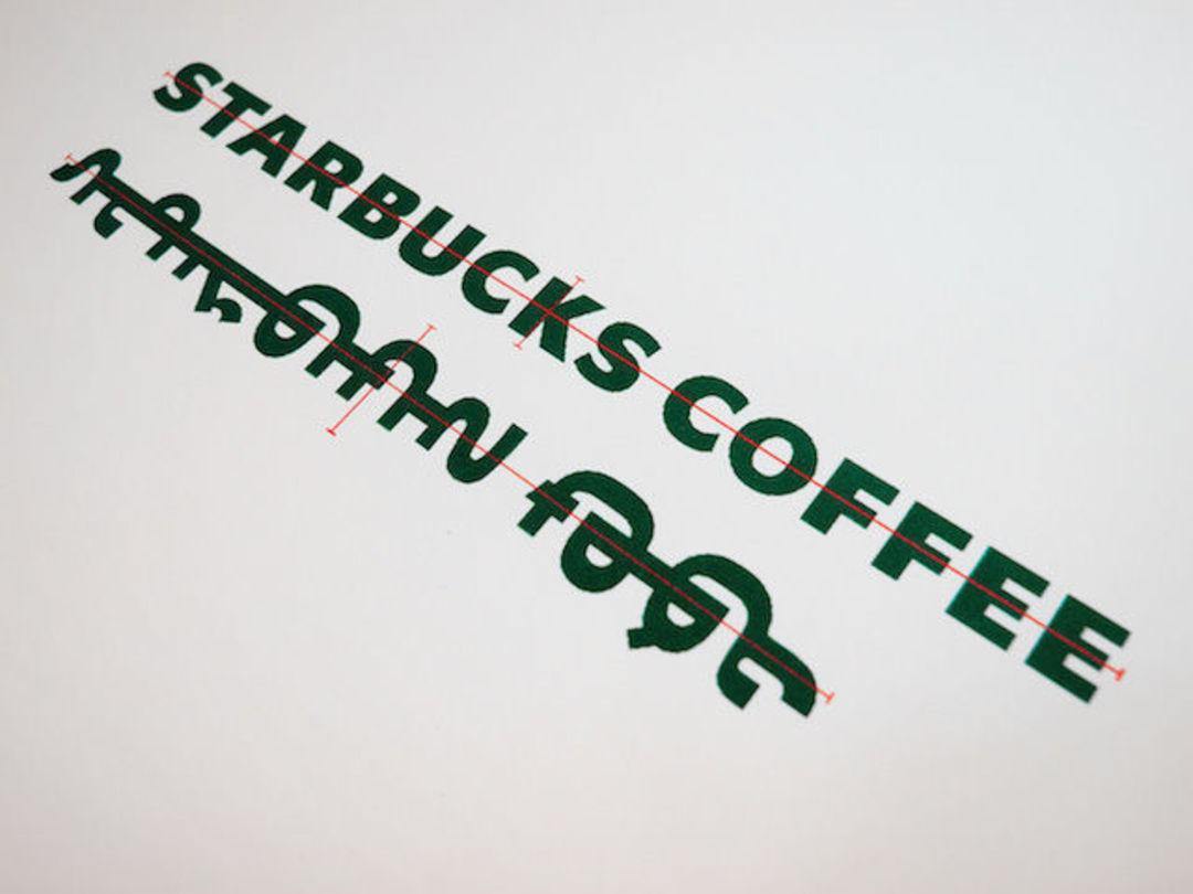 直接音译 Starbucks Coffee 版本