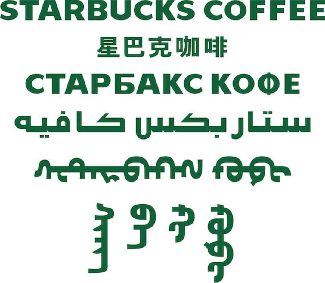 Starbucks Coffee 多语言样式