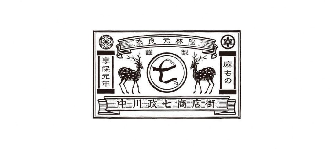 株式会社中川政七商店