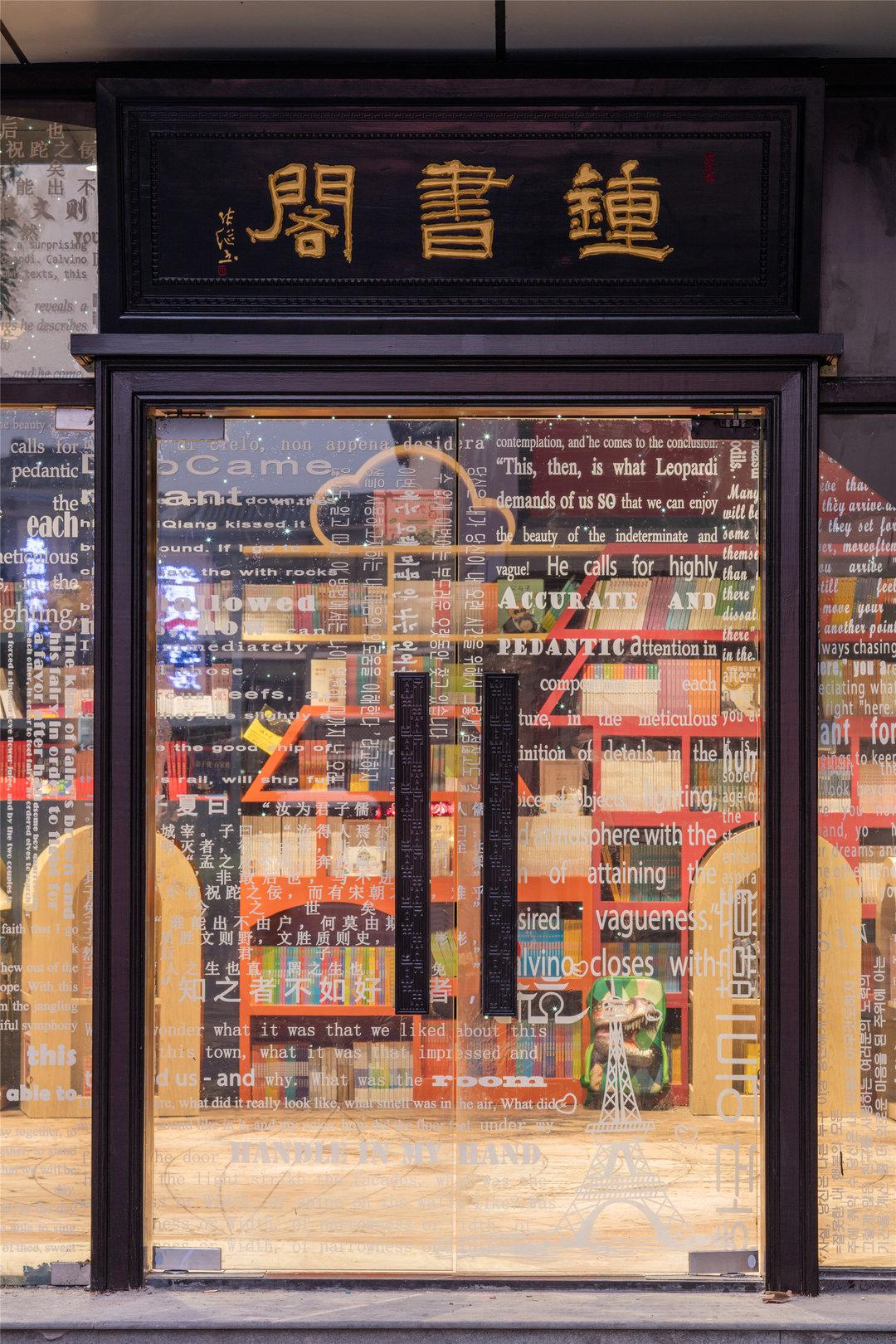 继杭州之后,钟书阁在扬州也开了一家花哨的书店_设计_好奇心日报