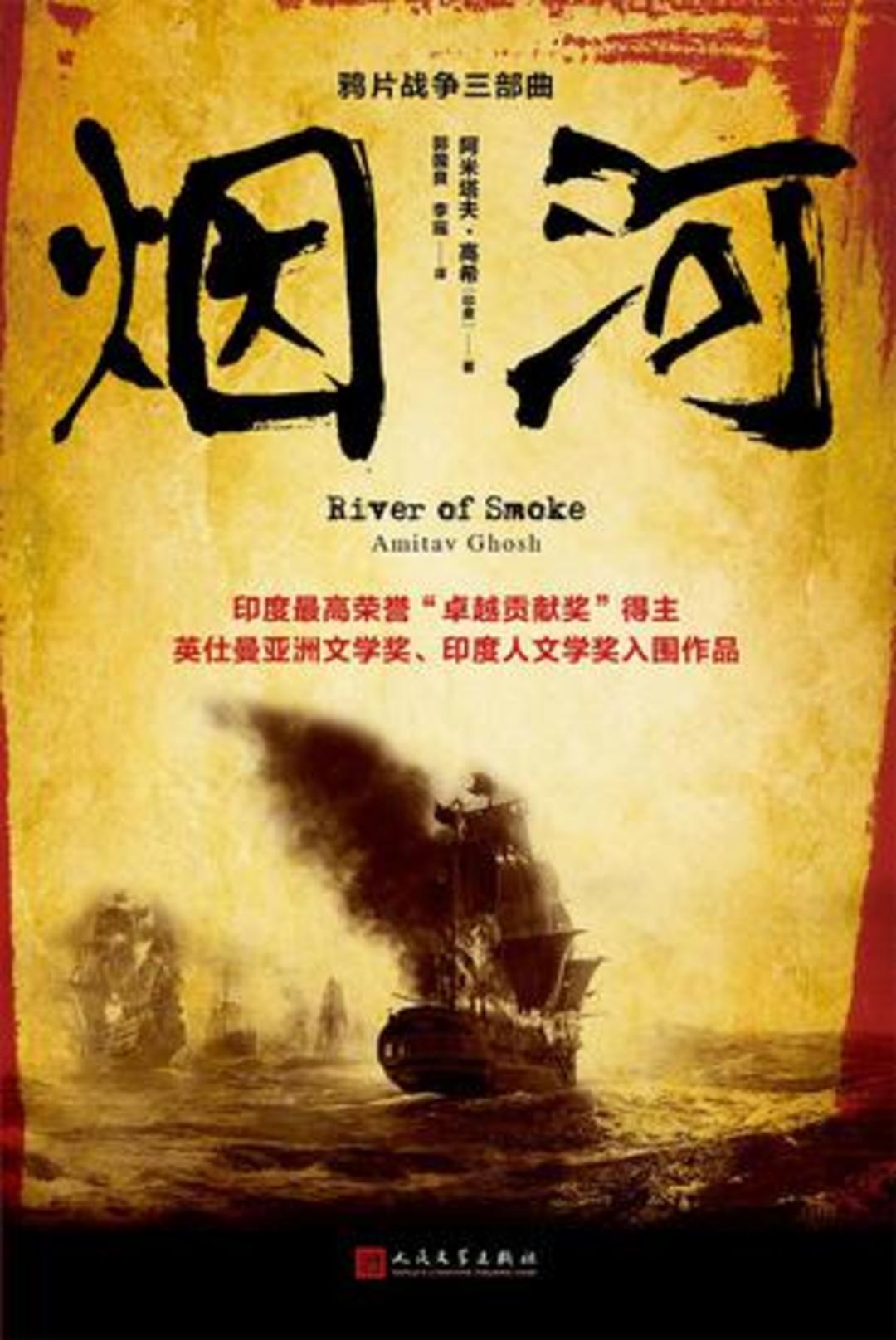 「上海书展」这位作家揭示了鸦片战争的另一个主角:印度_文化_好奇心日报