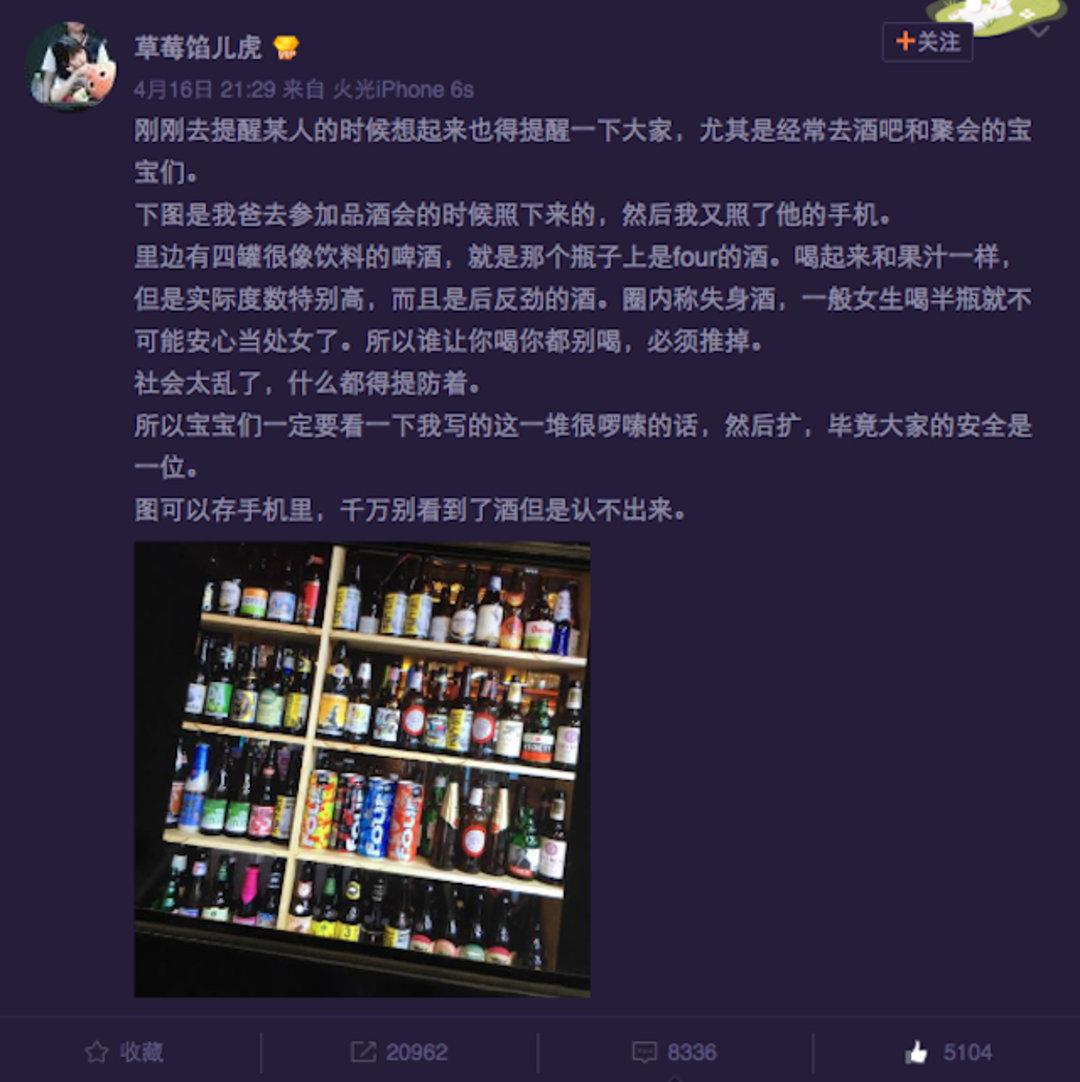 """""""断片酒"""" Four Loko 在天猫上开旗舰店,引起了外媒的注意_商业_好奇心日报"""
