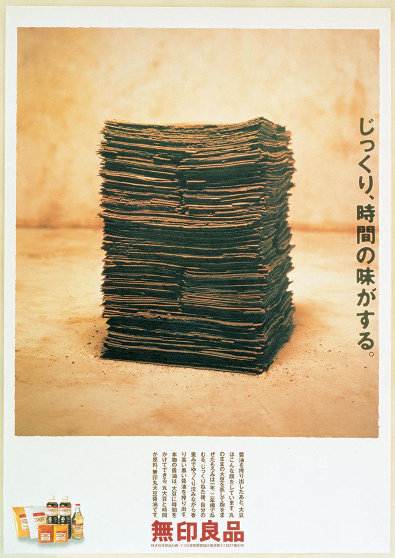 MUJI 进入欧洲市场 25 年,在伦敦和米兰推出了海报展_设计_好奇心日报
