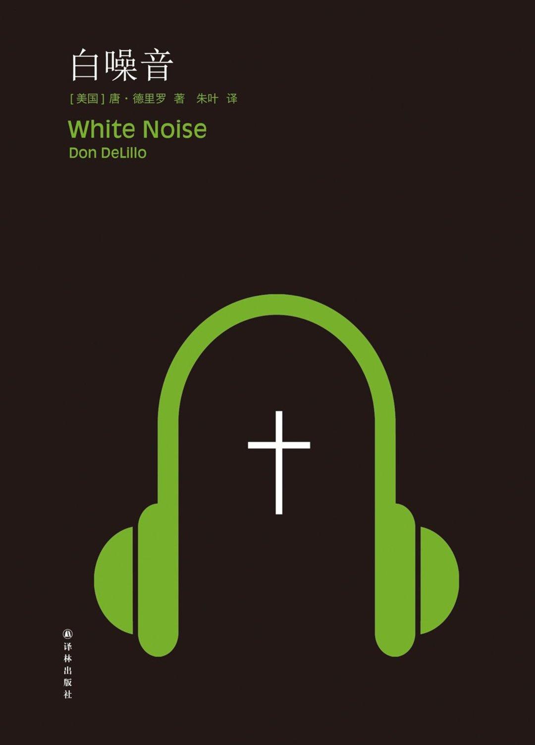 讲述现代文明危害的小说《白噪音》,将被改编成电影_文化_好奇心日报