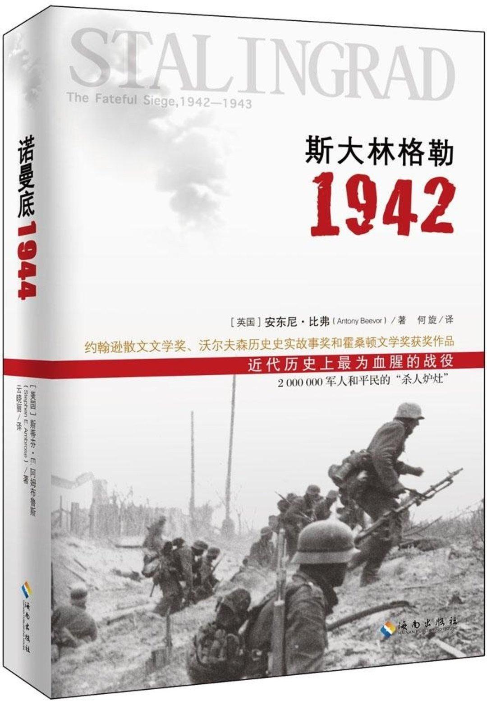 斯大林格勒战役,雪崩般的死亡改变了战争的走向 | 有关苏联的那些书_文化_好奇心日报