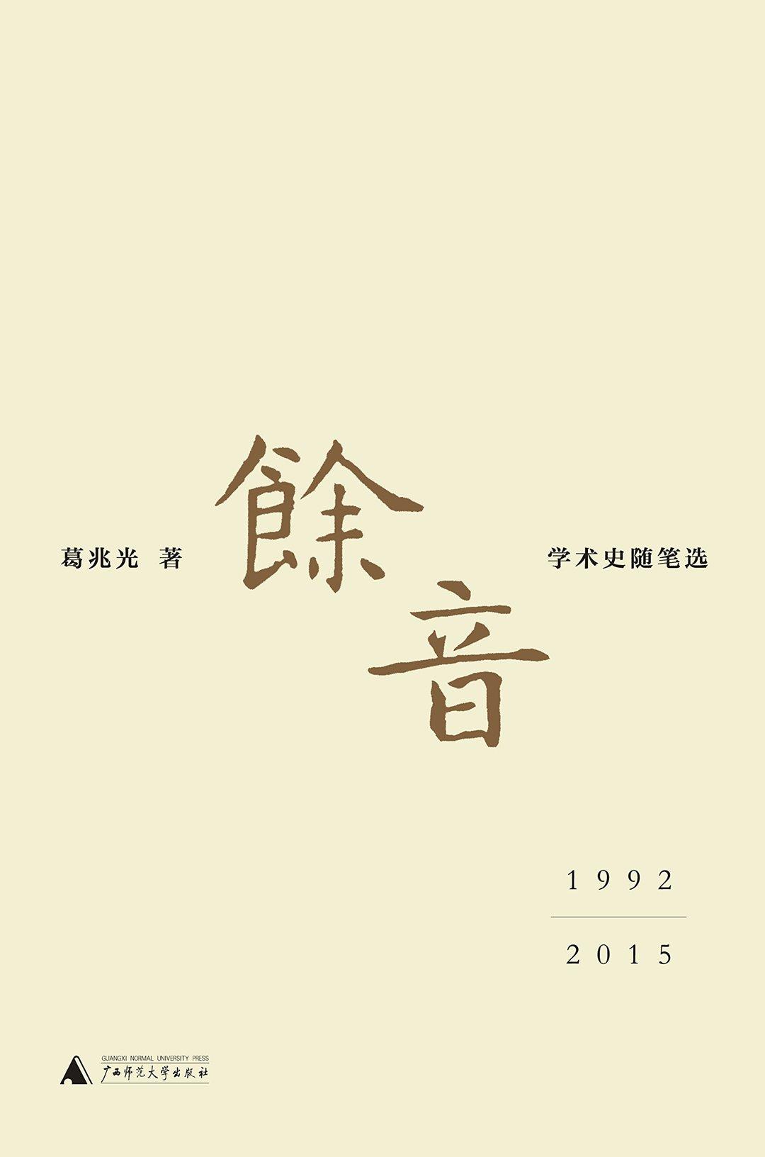 年轻人、中国还有历史,葛兆光跟我们聊了聊这些大话题_文化_好奇心日报