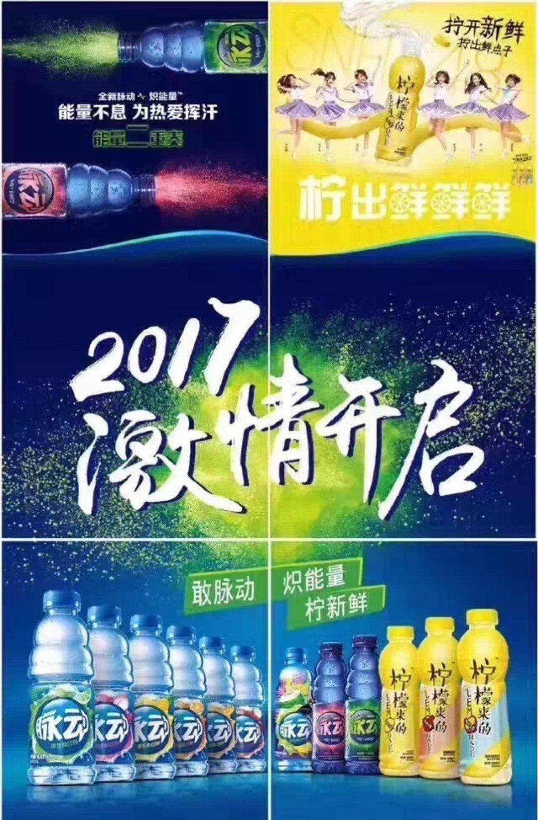 脉动在中国不好卖了,达能终于计划推出新品_商业_好奇心日报