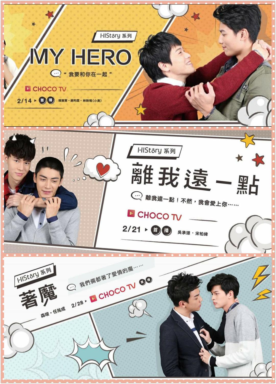 台湾 BL 网剧《HIStory 系列》,重生穿越年下梗都有了_娱乐_好奇心日报