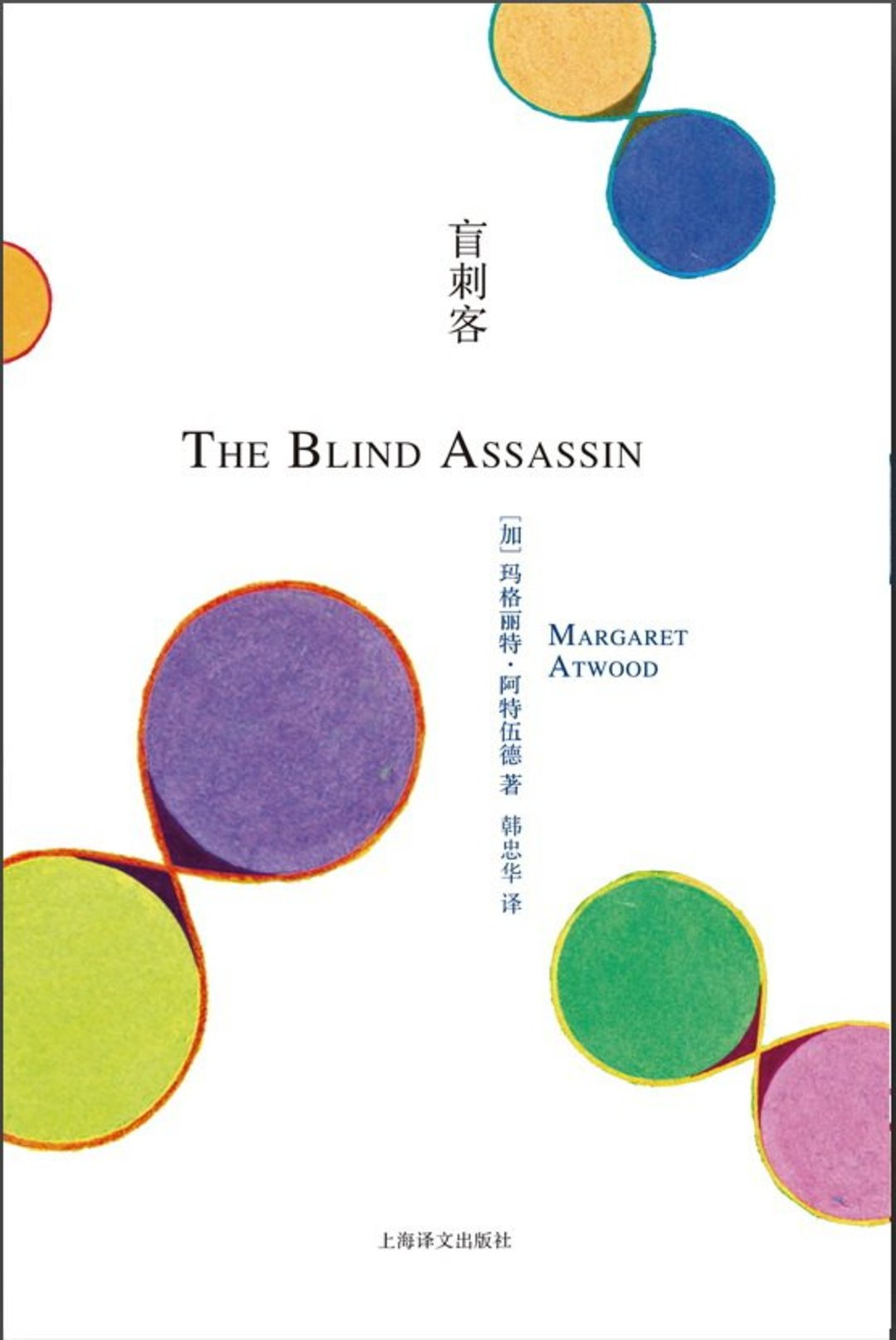 作家玛格丽特·阿特伍德获终身成就奖,你看过她的书吗?_文化_好奇心日报