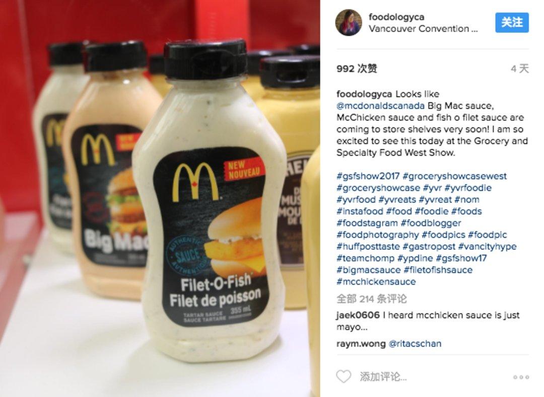 卖汉堡还不够,麦当劳打算在杂货店卖汉堡酱汁了_商业_好奇心日报