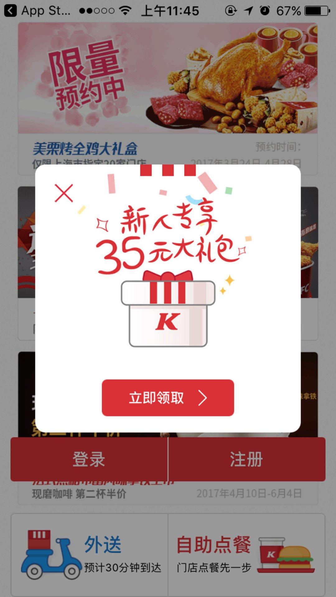 麦当劳中国上线了手机订餐 App,我们先评测了下_商业_好奇心日报