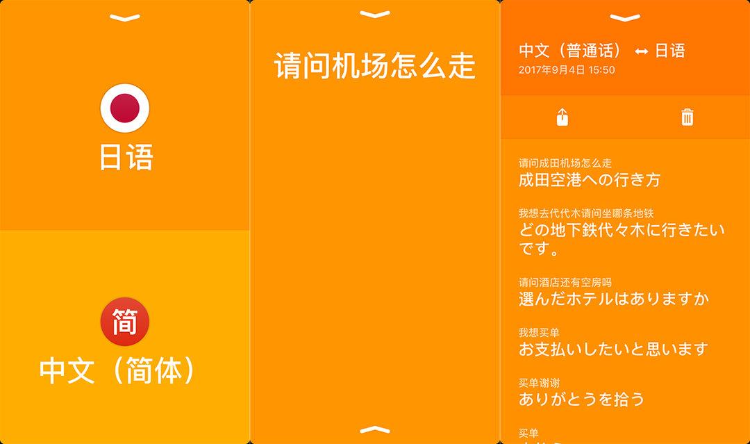 一个对话式实时语音翻译工具,专为旅行准备_智能_好奇心日报