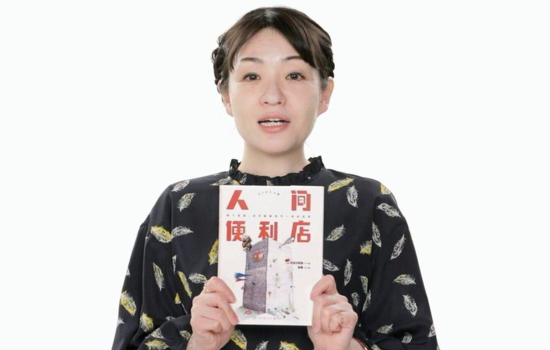纱也香老师_村田沙耶香,来自:中南博集天卷