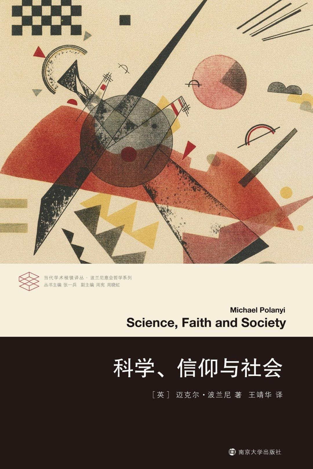 从科学转向哲学的波兰尼,如何理解知识和人?_智能_好奇心日报