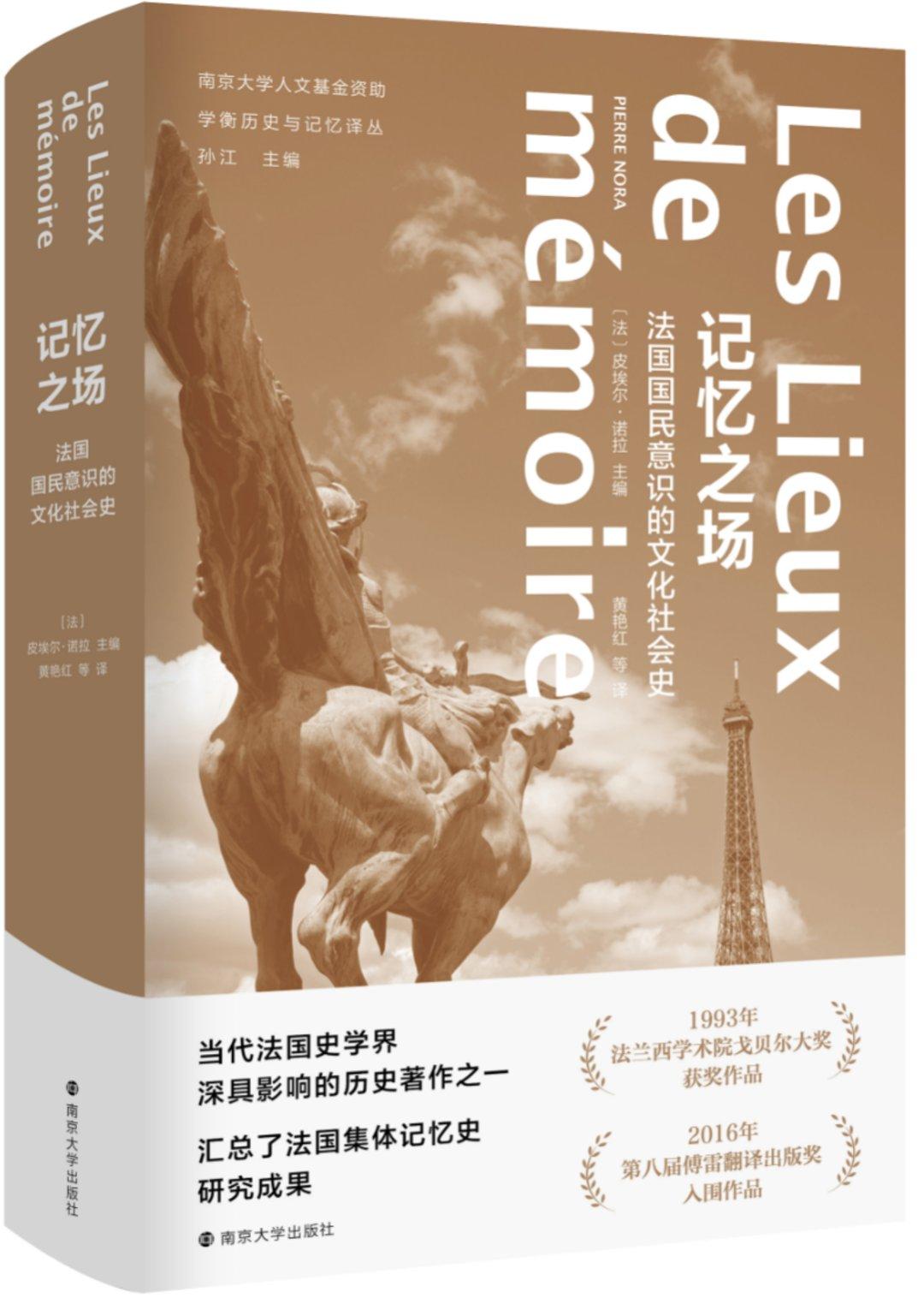 汇总法国集体记忆史研究成果,如何书写法兰西历史?_文化_好奇心日报