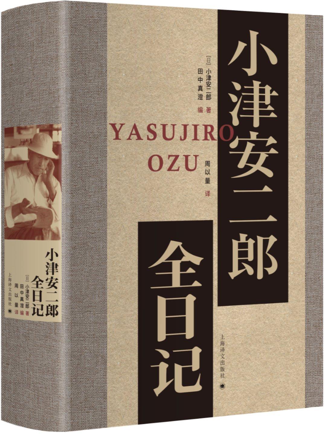 小津安二郎的日记,关于他淡淡的日常生活和行动_娱乐_好奇心日报
