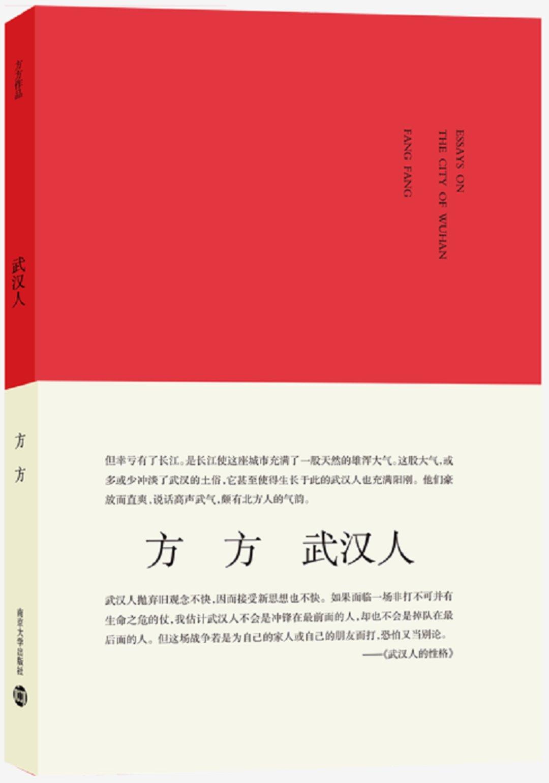 方方的随笔集,关于武汉的历史文化和人的生活_文化_好奇心日报
