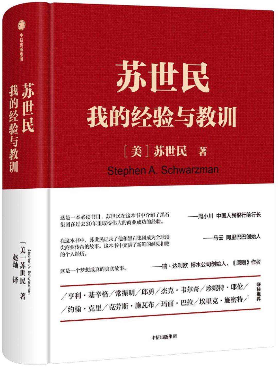 黑石集团 CEO 苏世民的回忆录,他如何走到今天这一步?_商业_好奇心日报